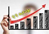 باشگاه خبرنگاران -سهم هلال احمر، کمیته امداد و بهزیستی از بودجه سال ۹۹ چقدر است؟
