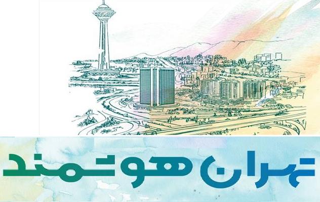 هوشمند سازی پایتخت از سوی مدیریت شهری شعار نیست!