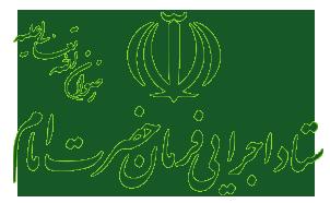 اعزام زائر اولیهای فاقد مدرک به مشهد مقدس