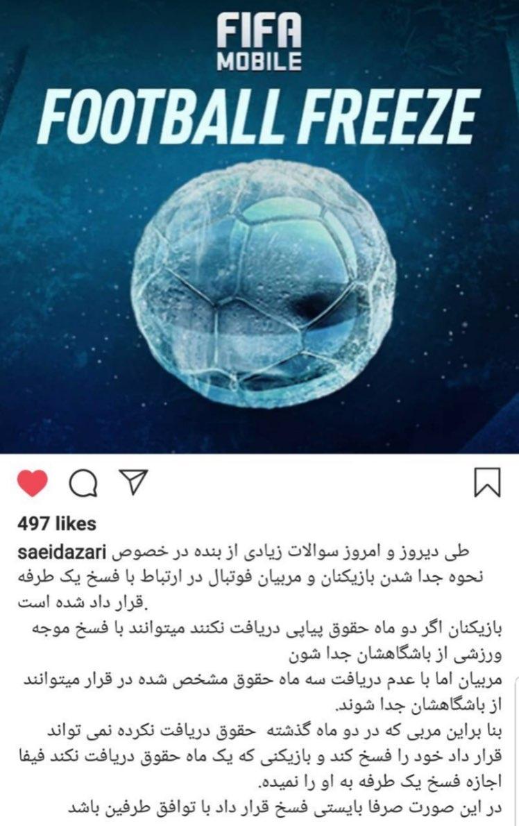 آذری: استراماچونی قانونی حق فسخ ندارد