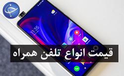 قیمت روز گوشی موبایل در ۱۸ آذر