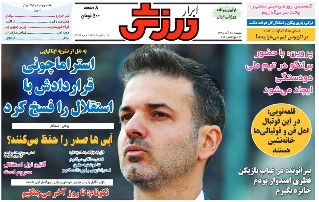 صفحه نخست روزنامههای ورزشی ۱۸ آذر