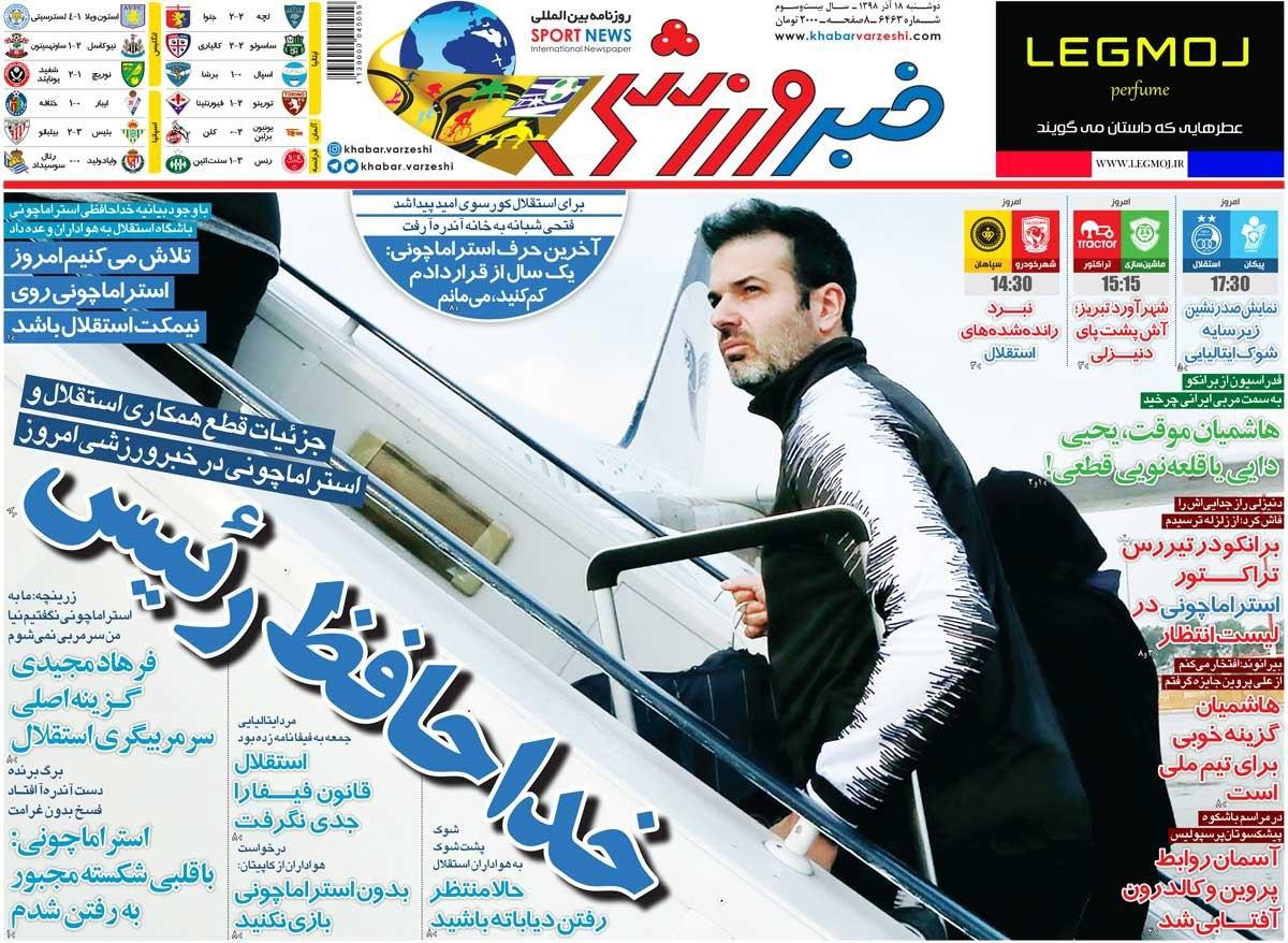 خبر ورزشی - ۱۸ آذر
