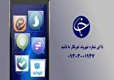 باشگاه خبرنگاران -پخش تلویزیونی سوژههای شهروندخبرنگار در ۱۷ آذر + فیلم