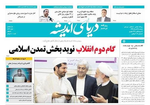 تصویر صفحه نخست روزنامه هرمزگان دوشنبه ۱۸ آذر