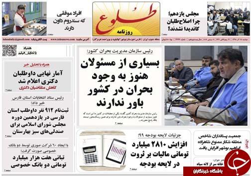 تصاویر صفحه نخست روزنامههای فارس ۱۸ آذر سال ۱۳۹۸