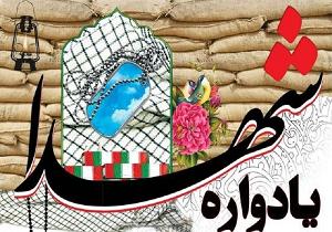 یادواره شهدای گمنام دانشگاه آزاد اسلامی یزد در ایستگاه هیجدهم