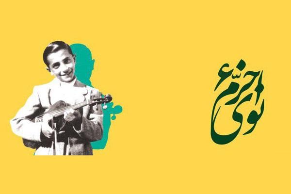 برگزیدگان بخشهای مختلف ششمین جشنواره موسیقی «نوای خرّم» معرفی شدند
