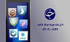 باشگاه خبرنگاران -پخش تلویزیونی سوژههای شهروندخبرنگار در ۱۶ آذر + فیلم