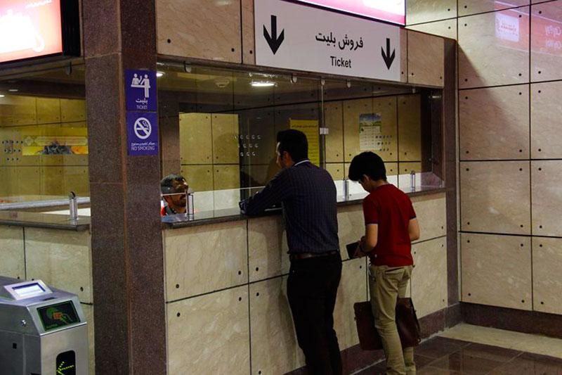 باجه بلیت فروشی ایستگاه مترو شهر ری باقی پول مسافران را پس نمی دهد!