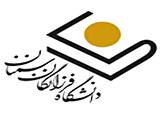 باشگاه خبرنگاران -ماندگاری دانشگاه فرزانگان، نیازمند حمایتهای مسئولین