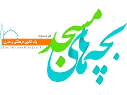 ثبت فعالیت کانونهای فرهنگی و هنری مساجد در سامانه بچههای مسجد