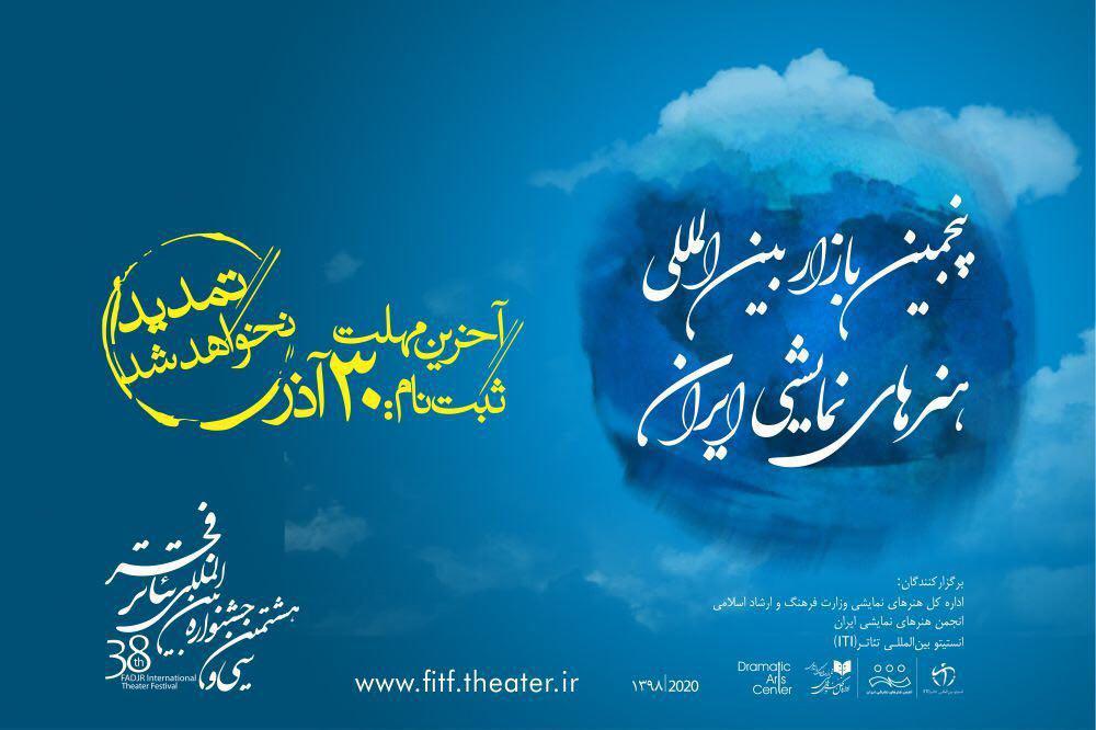 ۳۰ آذر؛ آخرین مهلت ثبت نام در بازار بینالمللی هنرهای نمایشی ایران