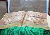 باشگاه خبرنگاران -تمدید یک هفتهای زمان ثبتنام آزمون سراسری قرآن و عترت