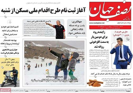 ثبت نام برای ۷۰ هزارخانه در اصفهان/ وضعیت سفید