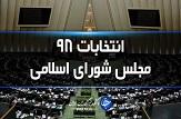 باشگاه خبرنگاران -ثبت نام ۷۳ داوطلب نمایندگی مجلس در کاشان
