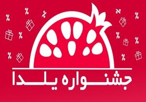 جشنواره شب یلدا برگزار میشود