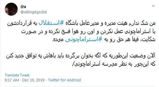 #استقلال / چو دخلت نیست خرج آهستهتر کن؛ که میخوانند فوتبالان سرودی
