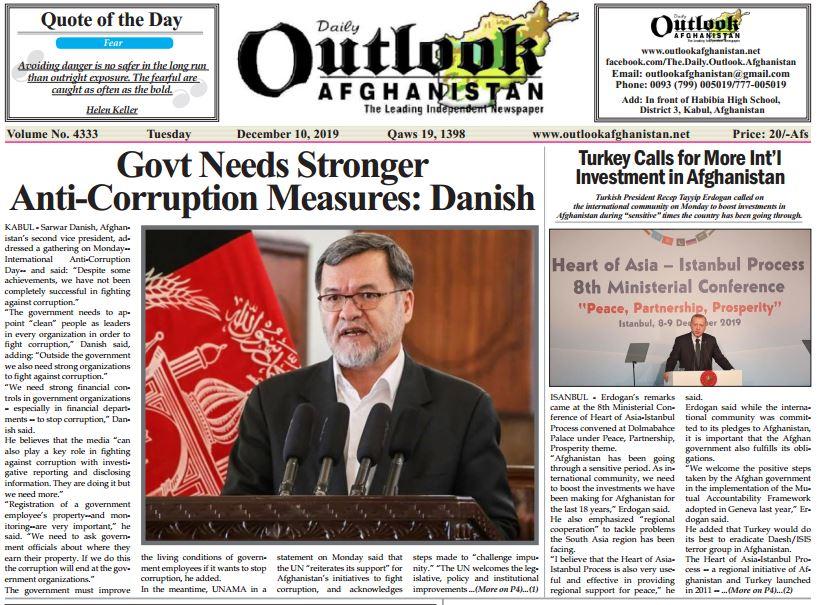 تصاویر صفحه اول روزنامههای افغانستان/ ۱۹ قوس