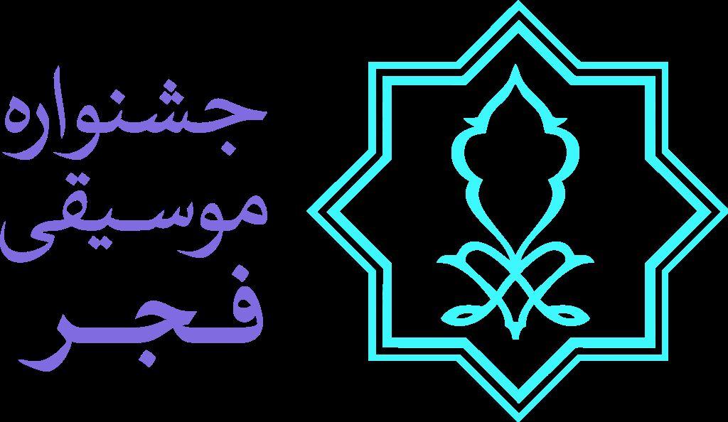 پایان مهلت ثبت نام در سی و پنجمین جشنواره موسیقی فجر/ ۲۴۰ گروه در بخش فراخوان ثبت نام کردند