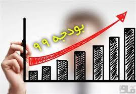 رشد ۱۲ درصدی بودجه وزارت ارتباطات در لایحه بودجه ۹۹