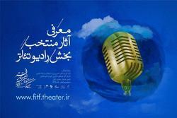 رادیوتئاترهای منتخب جشنواره بینالمللی تئاتر فجر معرفی شدند
