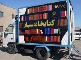 ارسال کتابخانههای سیار به مدارس شبانهروزی خراسان رضوی