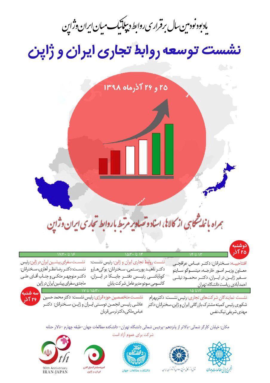نشست توسعه روابط تجاری ایران و ژاپن برگزار خواهد شد