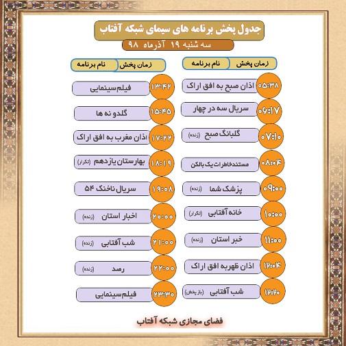 برنامههای سیمای شبکه آفتاب در نوزدهم آذرماه ۹۸