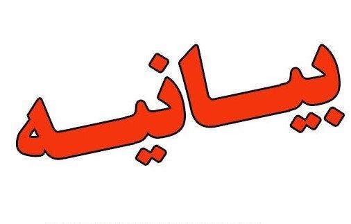 بیانیه بسیج دانشجویی دانشگاه رازی برای حضور رییس مجلس در دانشگاه رازی