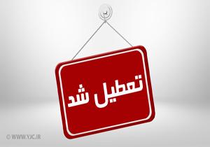 فردا مدارس آذربایجان غربی تعطیل است