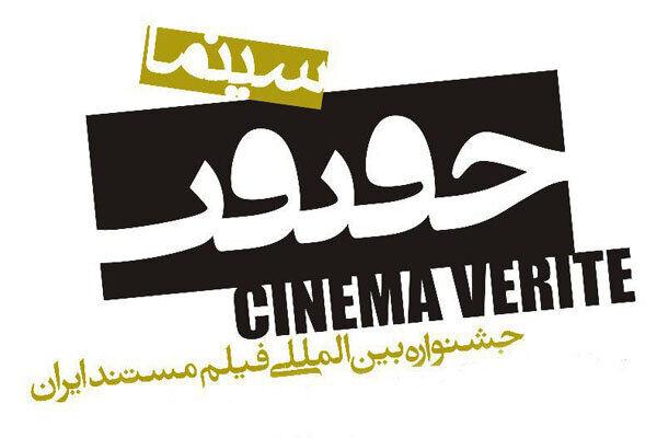 همدان میزبان فیلمهای «سینماحقیقت»
