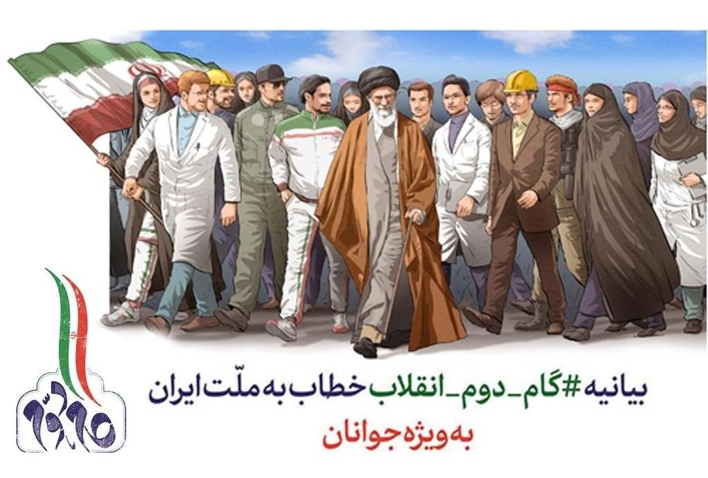 نگاه همه جانبه رهبر انقلاب در بیانیه گام دوم