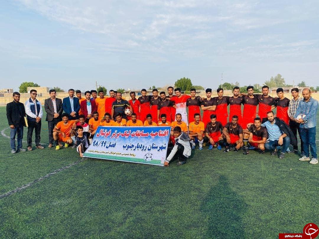 آغاز لیگ برتر فوتبال شهرستان رودبار جنوب + تصاویر