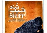 باشگاه خبرنگاران -نمایش مستند احسان علیخانی در جشنواره سینما حقیقت