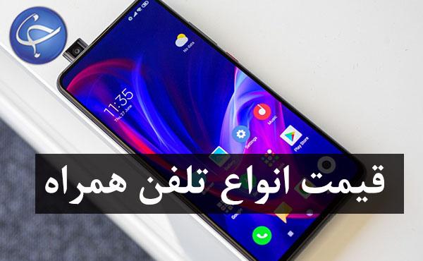 قیمت روز گوشی موبایل در ۲۰ آذر
