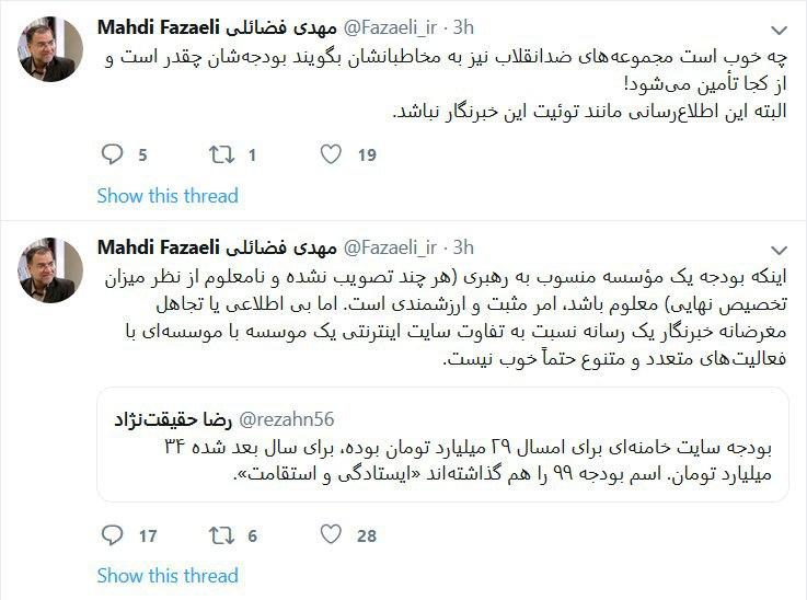 پاسخ معاون دفتر نشر آثار رهبر انقلاب به یک ادعای دروغ درباره بودجه سایتKHAMENEI.IR