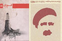 قباد آذرآیین: از جایزه جلال انصراف ندادهام