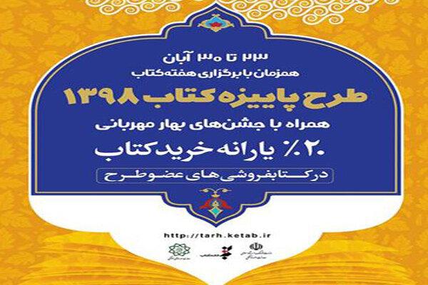 ۴ میلیارد ریال فروش در طرح «پاییزه کتاب» فارس