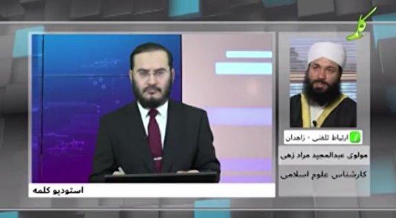 باشگاه خبرنگاران -تیر خلاص عالم اهل سنت زاهدانی به شبکه وهابی کلمه + فیلم