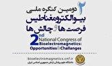 باشگاه خبرنگاران -دومین کنگره ملی «بیوالکترومغناطیس؛ فرصتها و چالشها» توسط ارتش برگزار میشود