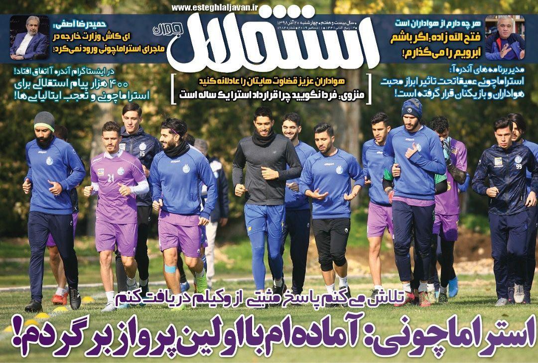 سایه پرسپولیس روی صدر/ شرط استراماچونی برای بازگشت/ یحیی گل محمدی در یک قدمی تیم ملی ایران!