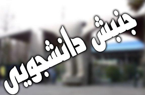 باشگاه خبرنگاران -مروری بر پیدایش و فعالیتهای جنبشهای دانشجویی از آغاز تا امروز