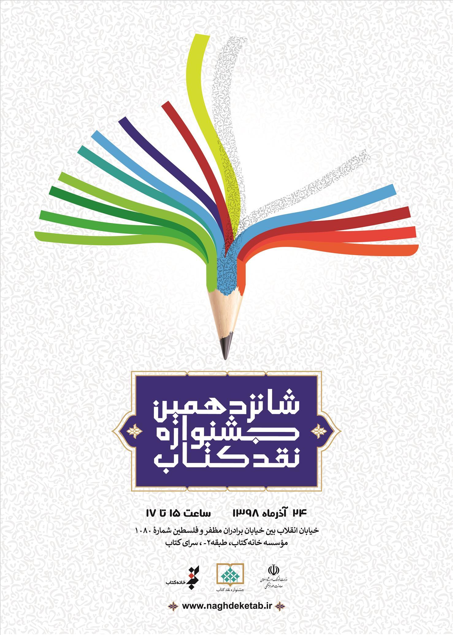 باشگاه خبرنگاران -آیین اختتامیه جشنواره نقد کتاب برگزار می شود