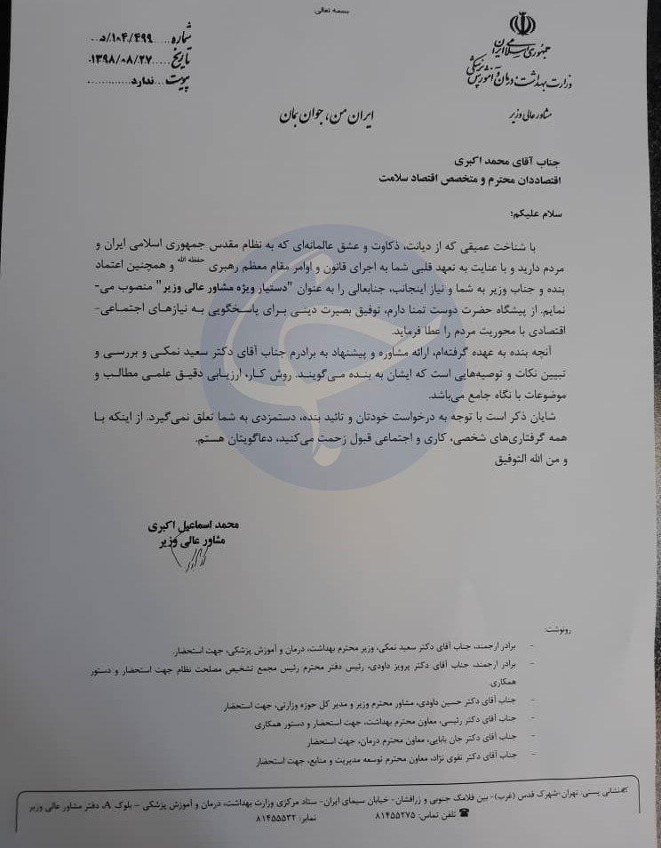 حکم عجیب مشاور وزیر بهداشت برای پسرش +سند