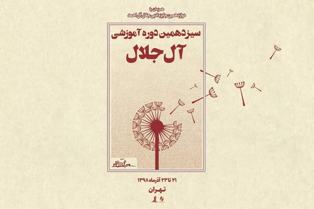 باشگاه خبرنگاران -برگزاری سیزدهمین دوره آموزش داستاننویسی آل جلال
