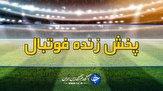 باشگاه خبرنگاران -پخش زنده فوتبال بایرن مونیخ - تاتنهام