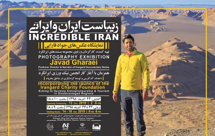 باشگاه خبرنگاران -نمایشگاه عکس «زیباست ایران و ایرانی» در مجموعه نیاوران برگزار میشود