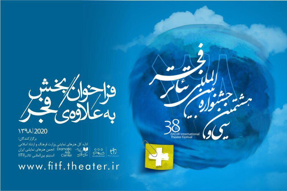 باشگاه خبرنگاران -فراخوان جشنواره بینالمللی تئاتر فجر منتشر شد