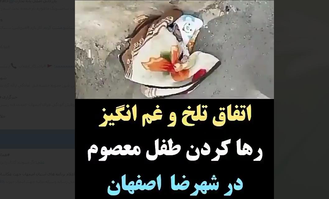 پدر و مادر نوزاد رها شده در شهرضا پیدا شدند+ عکس